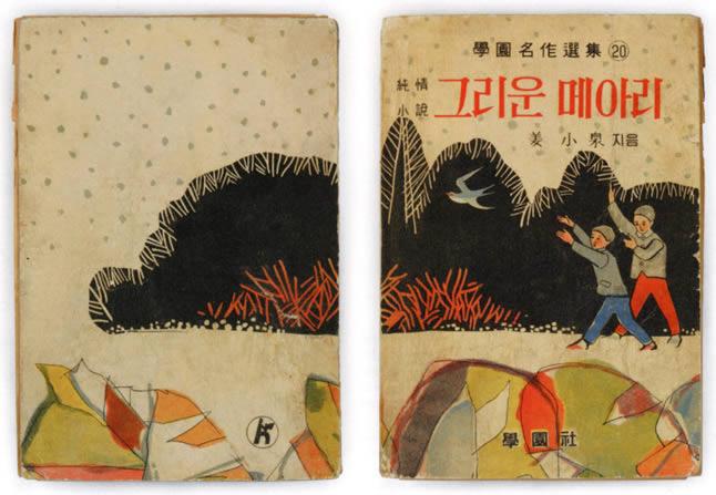 Korean Book Cover Design : Korean story telling pretty